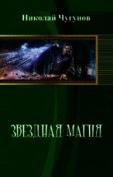 Звездная магия (СИ) - Чугунов Николай