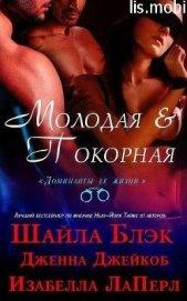 Молодая и покорная (ЛП) - Блэк Шайла