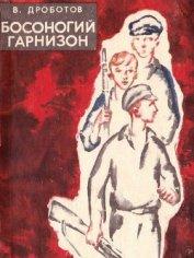 Босоногий гарнизон - Дроботов Виктор Николаевич