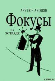 Фокусы на эстраде - Акопян Арутюн Амаякович