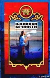 Пленники вечности - Морозов Дмитрий Витальевич