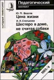 Книга Цена жизни - Автор Власов Юрий Петрович