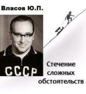 Книга Стечение сложных обстоятельств - Автор Власов Юрий Петрович