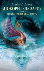 Хроники Нарнии (сборник) - Льюис Клайв Стейплз