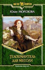 Телохранитель для мессии - Морозова Юлия