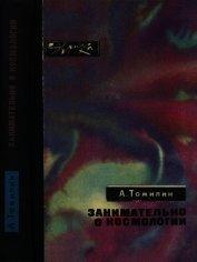 Занимательно о космологии - Томилин Анатолий Николаевич