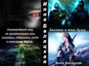 Загляни в мою душу (СИ) - Беляцкая Инна Викторовна