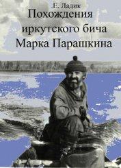 Похождения иркутского бича Марка Парашкина (СИ) - Ладик Евгений Павлович