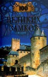 100 великих замков - Ионина Надежда Алексеевна