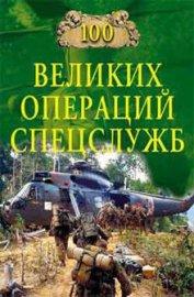 100 великих операций спецслужб (2006) - Дамаскин Игорь Анатольевич