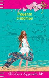 Рецепт счастья - Кузнецова Юлия