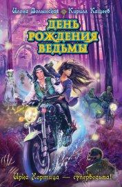 День рождения ведьмы - Кащеев Кирилл