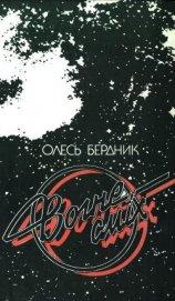 Вогнесміх (1988)
