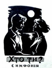 Хто ти? (1963) - Бердник Олесь Павлович
