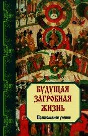 Страшный суд. Православное учение.