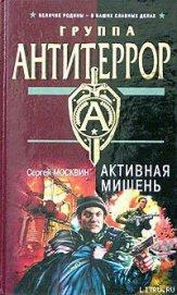 Активная мишень - Москвин Сергей Львович