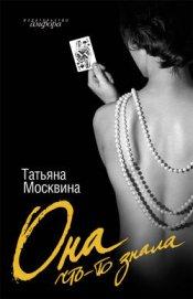 Она что-то знала - Москвина Татьяна Владимировна