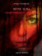 """Эпоха тьмы. Зачарованный ведьмой (СИ) - Стефанова Ирэна """"ivs"""""""