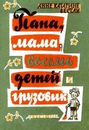 Папа, мама, восемь детей и грузовик (1962) - Вестли Анне Катарина