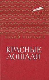 Красные лошади (сборник) - Погодин Радий Петрович
