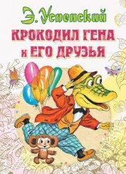 Крокодил Гена и его друзья (2011, с илл.)