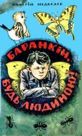 Баранкін, будь людиною!