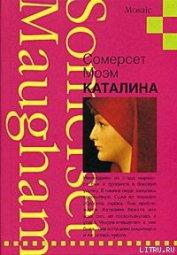 Каталина - Моэм Уильям Сомерсет
