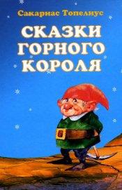 Где живут сказки - Топелиус Сакариас (Захариас)