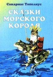 Книга Кувшинка — дочь Водяного - Автор Топелиус Сакариас (Захариас)