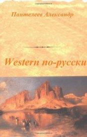 Western по-русски - Пантелеев Александр Сергеевич