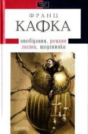 Твори: оповідання, романи, листи, щоденники - Кафка Франц