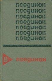 Поединок. Выпуск 8 - Ромов Анатолий Сергеевич