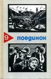 Поединок. Выпуск 9 - Акимов Владимир Владимирович