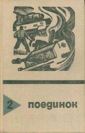Поединок. Выпуск 2 - Агаянц Николай