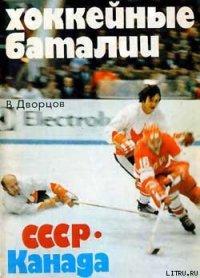 Хоккейные баталии. СССР – Канада - Дворцов Владимир Александрович