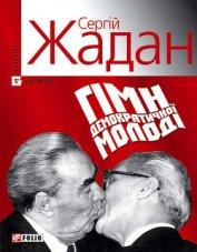 Гімн демократичної молоді - Жадан Сергій