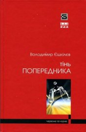 Тінь попередника - Ешкилев Владимир