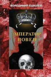 Імператор повені - Ешкилев Владимир