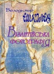 Візантійська фотографія - Ешкилев Владимир