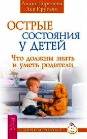 Острые состояния у детей