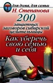 200 защитных заговоров сибирской целительницы: Как уберечь свою семью и себя