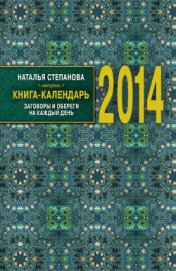 Книга-календарь на 2014 год. Заговоры и обереги на каждый день