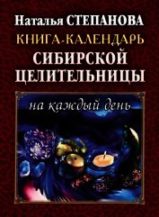 Книга-календарь сибирской целительницы на каждый день