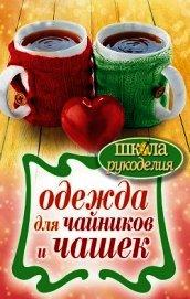 Книга Одежда для чайников и чашек - Автор Михайлова Евгения