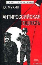 Книга Антироссийская подлость - Автор Мухин Юрий Игнатьевич