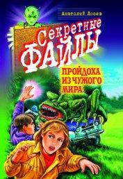 Пройдоха из чужого мира - Лосев Анатолий