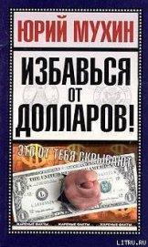 Избавься от долларов! - Мухин Юрий Игнатьевич