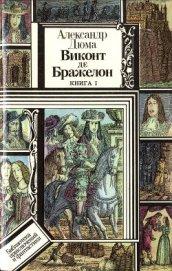 Виконт де Бражелон, или Десять лет спустя. Книга 1 (худ. Клименко) - Дюма Александр
