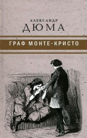 Граф Монте-Кристо ( с иллюстр. ) - Дюма Александр