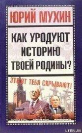 Как уродуют историю твоей Родины - Мухин Юрий Игнатьевич
